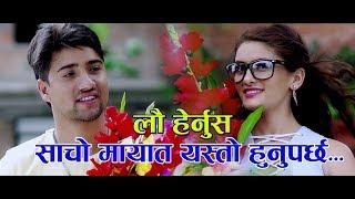 "New Latest Nepali Aadhunika Song 2074 / 2017 | Maryo Maryo "" Maichang "" | By Ram Sapkota"