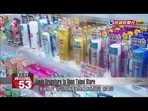 Japanese drugstore Matsumotokiyoshi to open first Taiwan store on Oct. 4