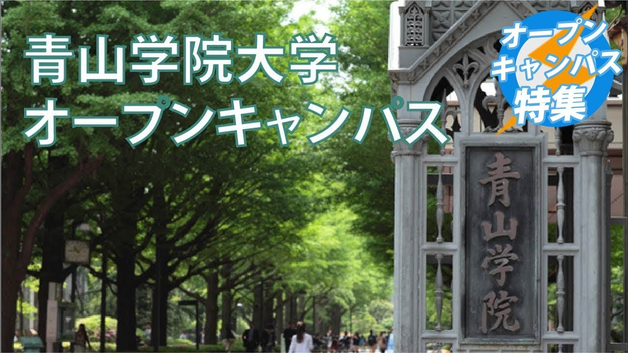 オープンキャンパス特集/立教大学のオープンキャンパスを特集!(大学NEWS)