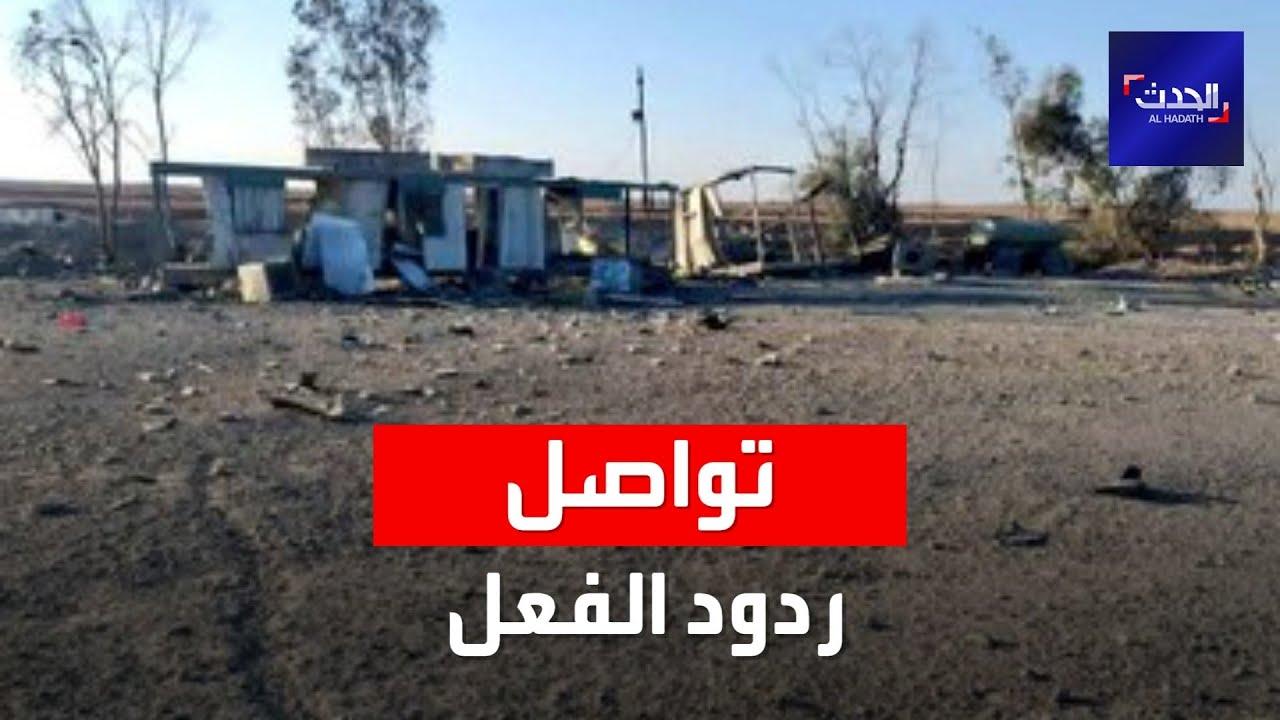 صورة فيديو : تواصل ردود الفعل على الغارات الأميركية على مواقع الميليشيات الإيرانية في سوريا