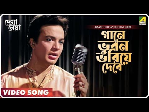 Gaane Bhuban Bhoriye Debe । Deya Neya | Bengali Movie Song | Shyamal Mitra