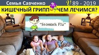 Кишечный желудочный грипп. Чем лечимся? Многодетная Семья Савченко