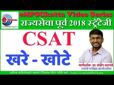 CSAT : Verification of Statements- True/False