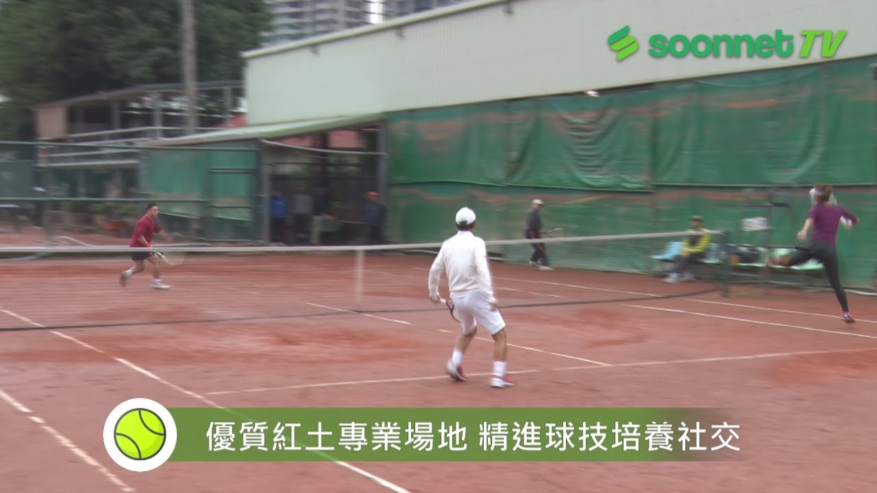 新店溪畔網球村 紅土球場適宜新手入門 - YouTube