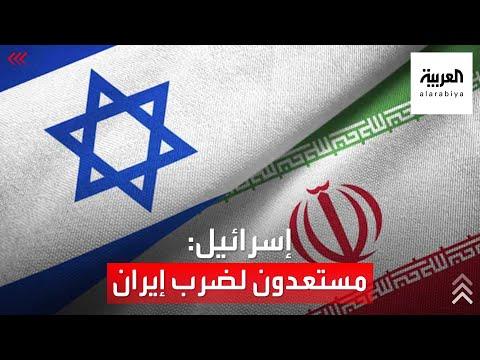 إسرائيل: مستعدون لضرب إيران