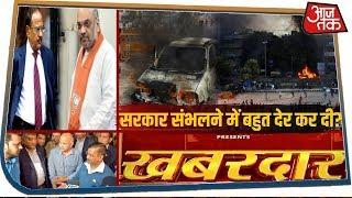 Amit Shah की Delhi Police फेल कैसे हो गई? | Khabardar with Rohit Sardana | 26 Feb 2020