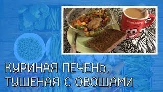 Куриная печень, тушеная с овощами. Завтрак для похудения. [Рецепты для похудения]