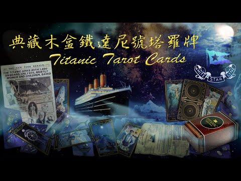️鐵達尼號塔羅牌️ - 淒美的愛情與史詩般的船難