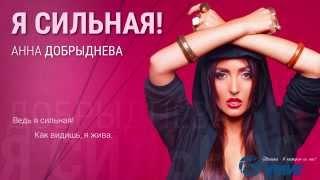 Анна Добрыднева - Я сильная (lyric video)