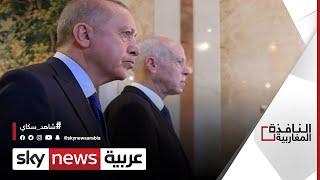 تونس تسعى لمراجعة اتفاق التجارة مع تركيا   #النافذة_المغاربية