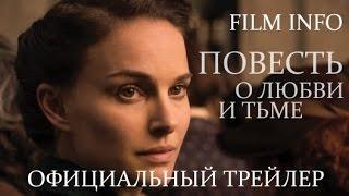 Повесть о любви и тьме (2015) Официальный трейлер