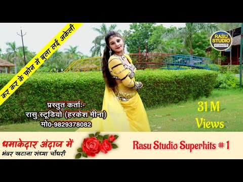 Rajasthani Rasiya|| कर कर के फ़ोन में बुला लई अकेली ||Bhanwar Khatana Sandhya Choudhary Rasiya