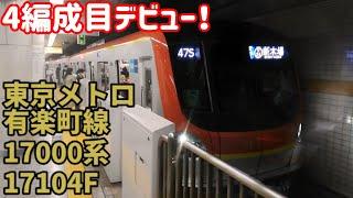 【4編成目も営業開始!】東京メトロ有楽町線 17000系 桜田門駅 発着シーン