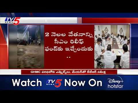 Minister KTR Meeting With GHMC Officials | TRS | Hyderabad Floods | TV5 News teluguvoice