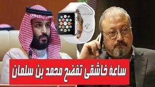 شاهد كيف فضحت ساعة جمال خاشقجي الذكية ما حدث له بالقنصلية السعودية بتركيا