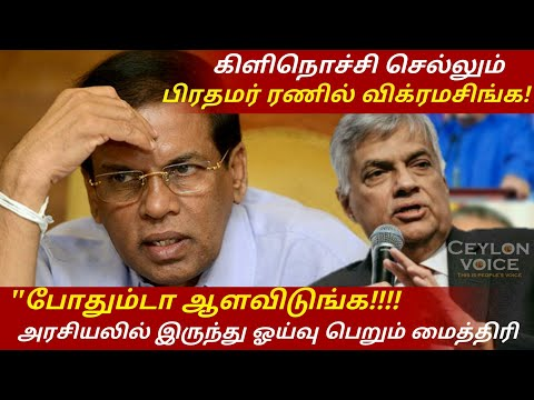 President Mithripala srisena Will retire from politics completely|Tamil news srilanka.News1st