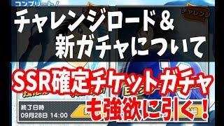 【たたかえドリームチーム】SSR確定チケットを強欲に引いた結果が…!新ガチャ&チャレンジロードについても! #182