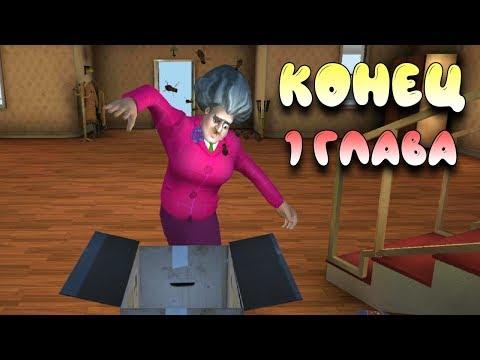 Scary Teacher 3D - Парилка и Улей! Финальная серия первой главы прохождение игры #5