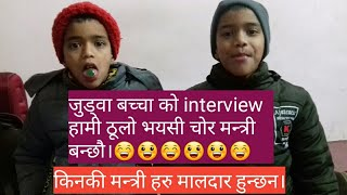 Twins kid's funny interview