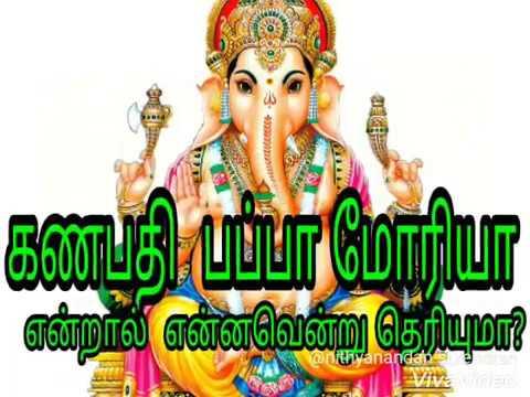 Ganapathi Bappa Moriya in Tamil