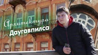 видео Подготовка и разработка экскурсии по исторической улице города