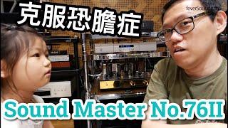 克服恐膽症!實試Soundmaster No.76 Mk II