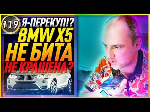BMW X5 ЗА 3 МИЛЛИОНА РУБЛЕЙ! АВТОХЛАМ И ОГОНЬ? Я - ПЕРЕКУПЩИК! #автоподборфорсаж (выпуск 119)