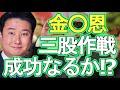 【和田政宗】  金○恩三股作戦成功なるか!?【北朝鮮外交】【日刊!!!エブリデイ!!!】