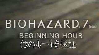 【体験版】バイオハザード7 全エンディング検証 【実況】