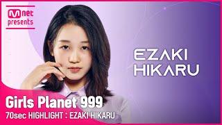 [Girls Planet 999] 70sec HIGHLIGHT l J그룹 에자키 히카루 EZAKI HIKAR…