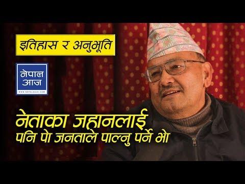 'नेताका जहानलाई पनि पो जनताले पाल्नु पर्ने भो' - Surendra KC| Nepal Aaja