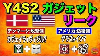 [R6S海外ニュース] Y4S2の新オペレーターのガジェット詳細がリーク 翻訳まとめ