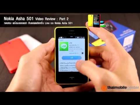 Nokia Asha 501 Video Review (วิดีโอรีวิว) ตอนที่ 2 : แอพพลิเคชั่น Line