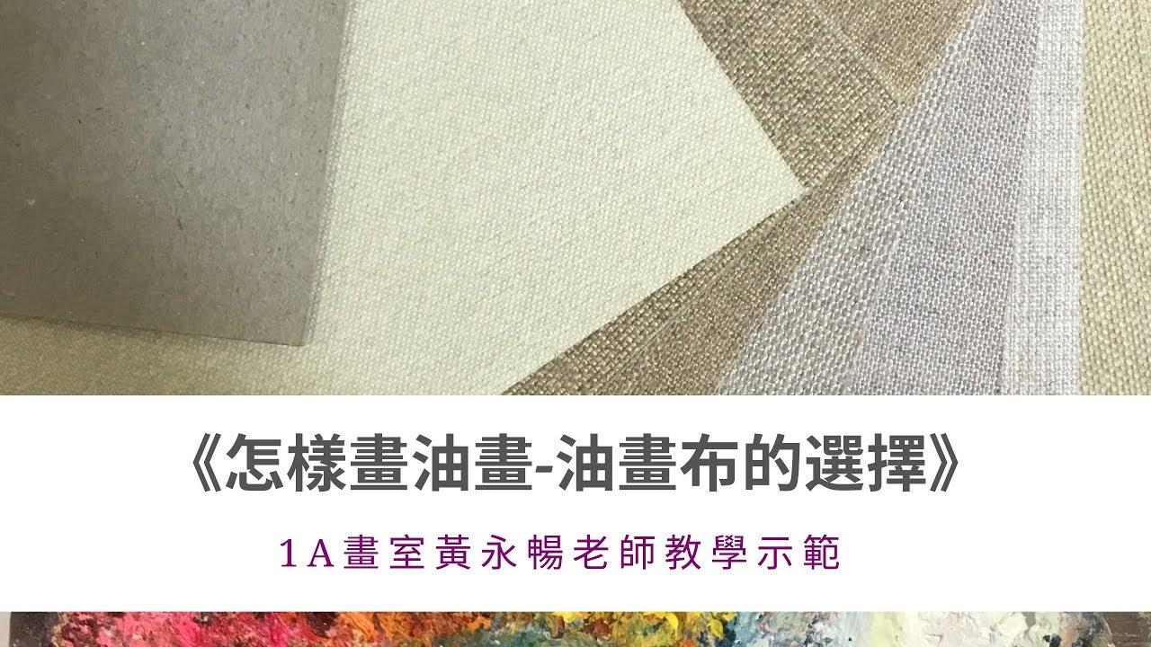 《怎樣畫油畫-油畫布的選擇》黃永暢老師教學視頻