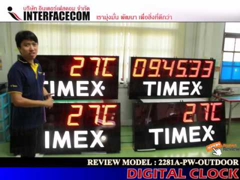 INTERFACECOM : รีวิว SPORT CLOCK TIMER : MODEL 2281A-PW ( OUTDOOR )
