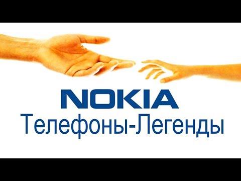 Нокиа. Телефоны-легенды