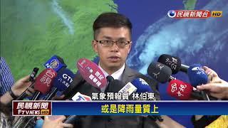 【民視即時新聞】熱低壓昨天(15日)出海後,在台灣東北部外海成形為6號...