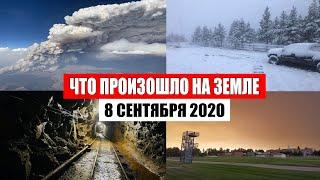 Катаклизмы за день 8 сентября 2020 | месть природы, изменение климата, событие дня, в мире, база х