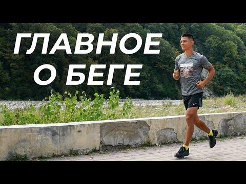 ГЛАВНОЕ О БЕГЕ! Как бегать правильно, легко и в удовольствие? | neofit 95