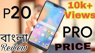 Huawei P20 Pro Price In Bangla and REVIEW,CAMERA,UNBOXING IN bangla