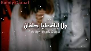حالات واتس رومانسيه ◀ بحبك انا ♥ عمرو دياب