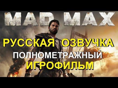 Полнометражный Mad Max — Игрофильм (РУССКАЯ ОЗВУЧКА) [Hard Rock Version] HD Cutscenes