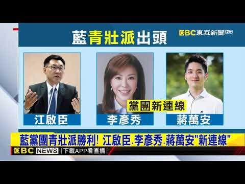藍青壯派抬頭!江啟臣當選藍立院黨團總召