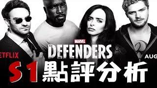 [中字] The Defenders 捍衛者聯盟(第1季)點評: 街頭英雄結盟互動詼諧精彩,手合會終極一鋪清袋?