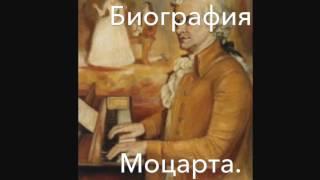 Моцарт. Биография.