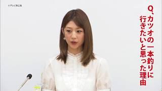 ニッポンを釣りたい!話題の芸能人!まさかの休日』(テレビ新広島・フジ...