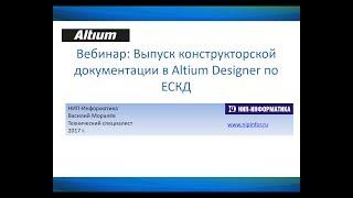 Вебинар Выпуск конструкторской документации в Altium Designer по ЕСКД