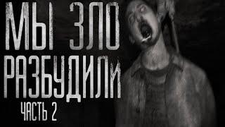 Страшные истории на ночь - мы злo разбудили 2.
