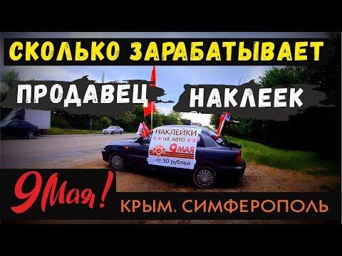 Как заработать на 9 мая. Симферополь. Крым 2018