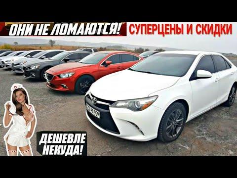 🇦🇲 Авто из Армении 10 Декабря 2020!! Огромный Выбор Классных Машин.